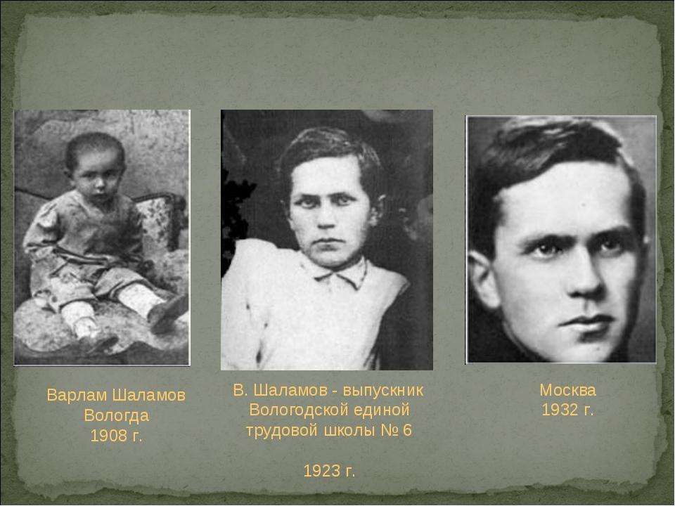 Варлам Шаламов Вологда 1908 г. В. Шаламов - выпускник Вологодской единой труд...
