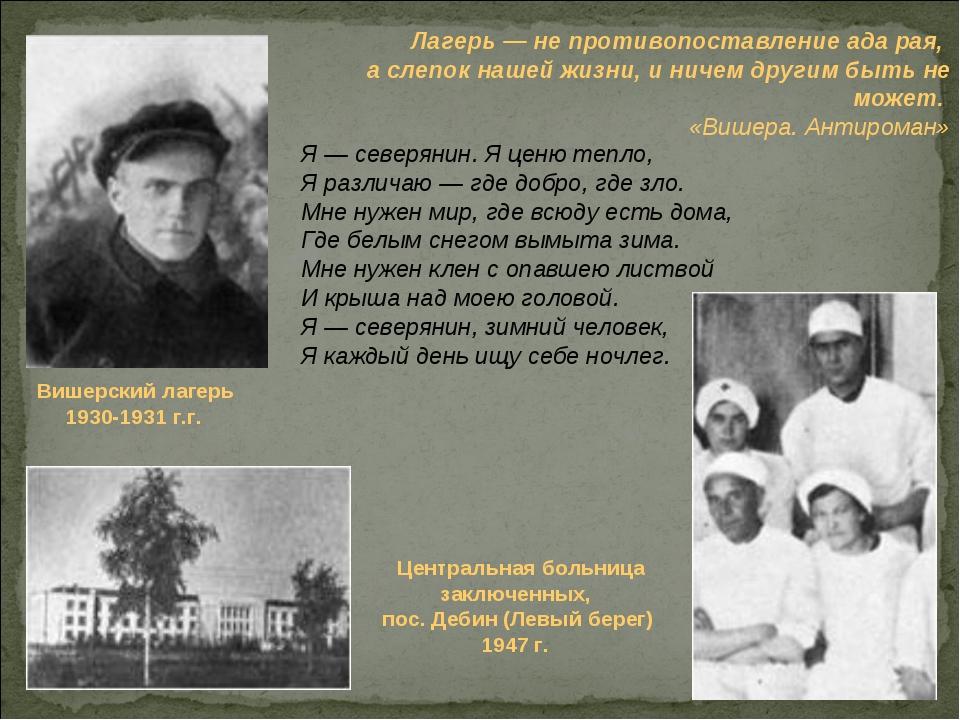 Центральная больница заключенных, пос. Дебин (Левый берег) 1947 г. Я — севе...