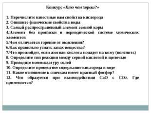 Конкурс «Кто чем хорош?» 1. Перечислите известные вам свойства кислорода 2. О