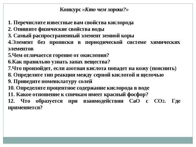 Конкурс «Кто чем хорош?» 1. Перечислите известные вам свойства кислорода 2. О...