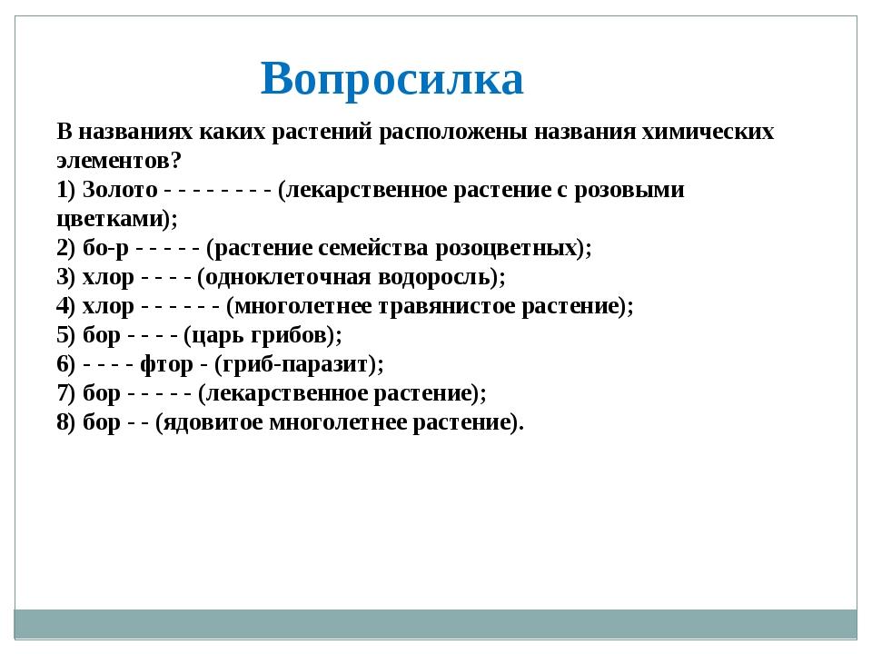 В названиях каких растений расположены названия химических элементов? 1) Золо...