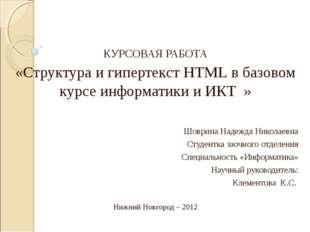 КУРСОВАЯ РАБОТА «Структура и гипертекст HTML в базовом курсе информатики и И