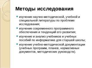 Методы исследования изучение научно-методической, учебной и специальной литер