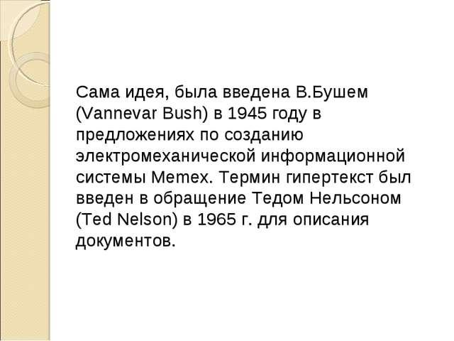 Сама идея, была введена В.Бушем (Vannevar Bush) в 1945 году в предложениях по...