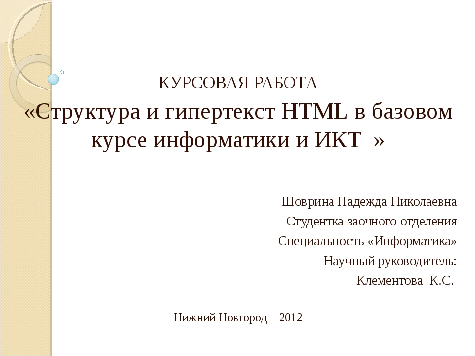 КУРСОВАЯ РАБОТА «Структура и гипертекст HTML в базовом курсе информатики и И...