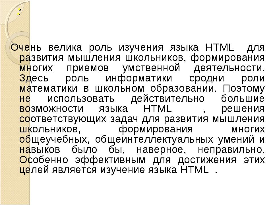 : Очень велика роль изучения языка HTML для развития мышления школьников, фор...