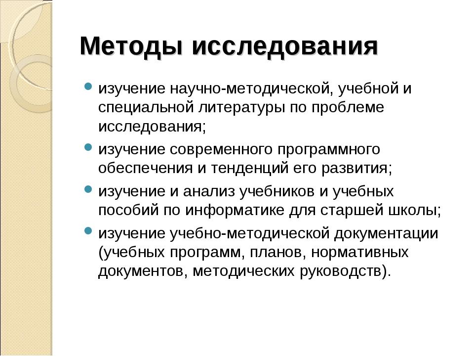 Методы исследования изучение научно-методической, учебной и специальной литер...