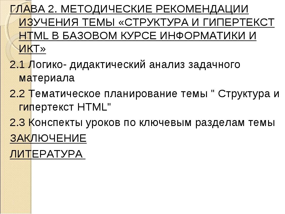 ГЛАВА 2. МЕТОДИЧЕСКИЕ РЕКОМЕНДАЦИИ ИЗУЧЕНИЯ ТЕМЫ «СТРУКТУРА И ГИПЕРТЕКСТ HTML...
