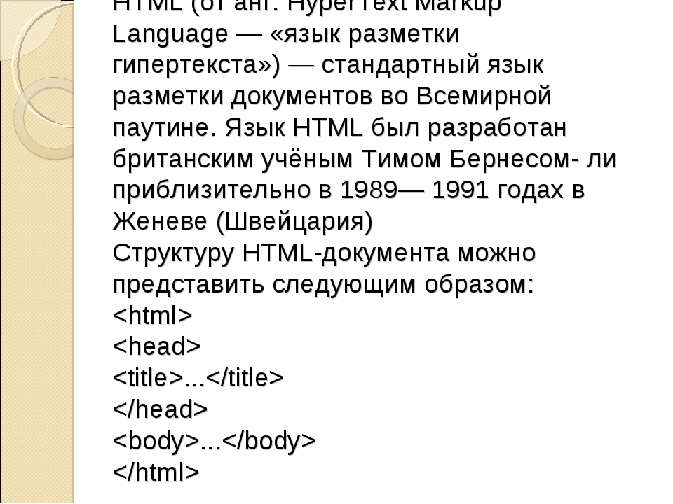 HTML (от анг.HyperText Markup Language— «язык разметки гипертекста»)— стан...