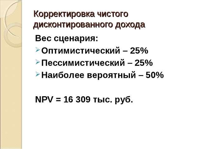 Корректировка чистого дисконтированного дохода Вес сценария: Оптимистический...