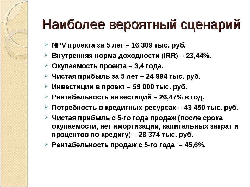 Наиболее вероятный сценарий NPV проекта за 5 лет – 16 309 тыс. руб. Внутрення...
