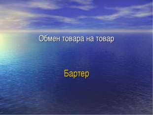 Бартер Обмен товара на товар