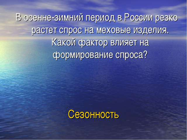 Сезонность В осенне-зимний период в России резко растет спрос на меховые изде...