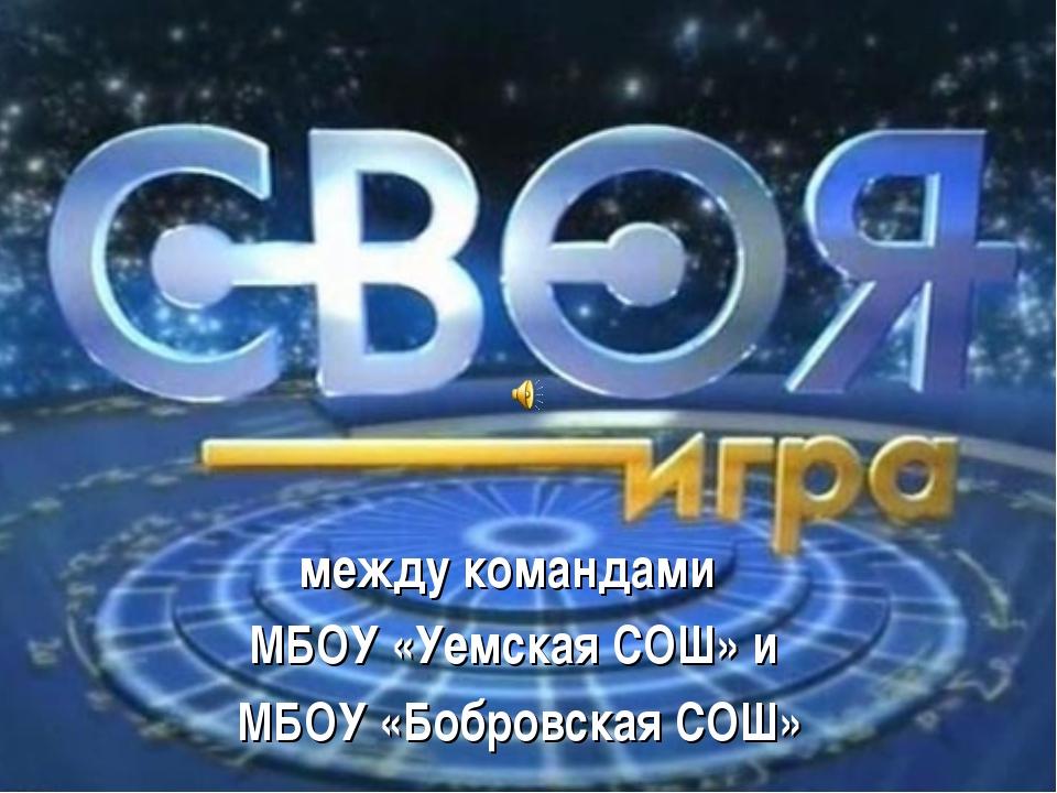 между командами МБОУ «Уемская СОШ» и МБОУ «Бобровская СОШ»
