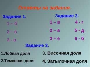 Ответы на задания. Задание 1. 1 – б 2 – в 3 - а Задание 2. 1 – в 4 - г 2 – а