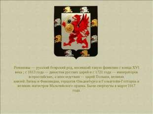 Романовы— русский боярскийрод, носивший такую фамилию с концаXVI века ; с