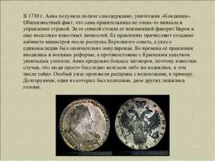 В 1730 г. Анна получила полное самодержавие, уничтожив «Кондиции». Общеизвест
