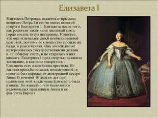 Елизавета Петровна является отпрыском великого Петра I и его не менее велико