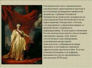 Екатерининская эпоха ознаменовалась максимальнымзакрепощением крестьяни все