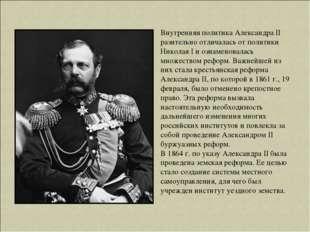 Внутренняя политика Александра II разительно отличалась от политики Николая I