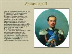 После убийства царя Александра IIна престол вступил его сын Александр III (