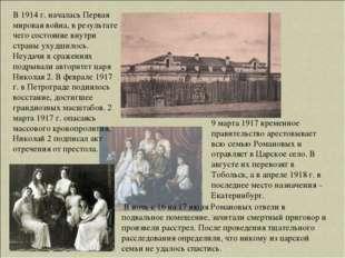 В 1914 г. началасьПервая мировая война, в результате чего состояние внутри с