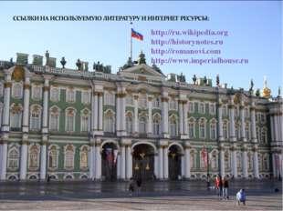http://ru.wikipedia.org http://historynotes.ru http://romanovi.com http://www