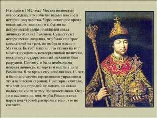 И только в 1612 году Москва полностью освобождена, это событие весьма важное