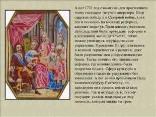 А вот 1721 год ознаменовался присвоением этому государю титула императора. Пе