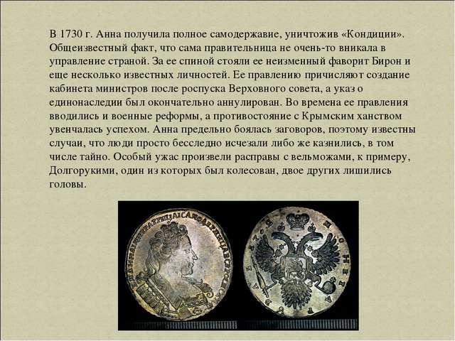 В 1730 г. Анна получила полное самодержавие, уничтожив «Кондиции». Общеизвест...
