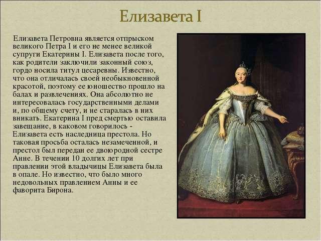 Елизавета Петровна является отпрыском великого Петра I и его не менее велико...