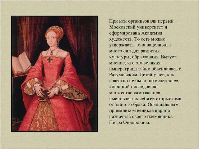При ней организовали первый Московский университет и сформирована Академия ху...