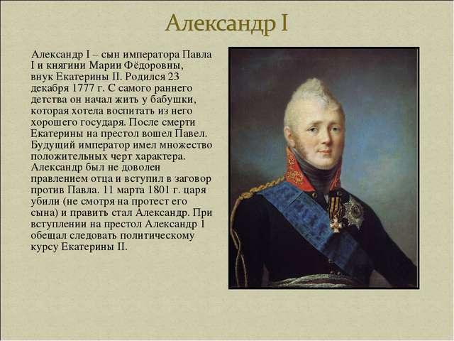 Александр I – сын императораПавла Iи княгини Марии Фёдоровны, внукЕкатери...