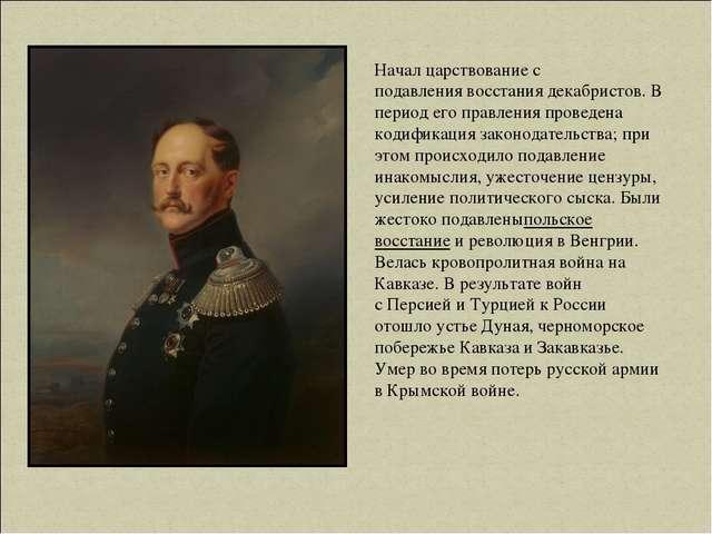 Начал царствование с подавлениявосстания декабристов. В период его правления...