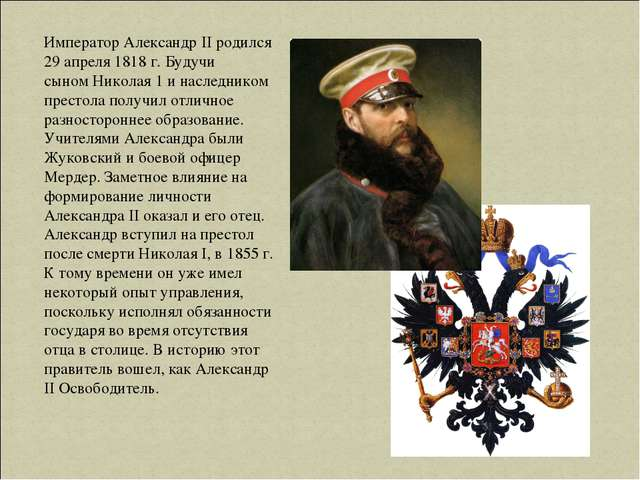 Император Александр II родился 29 апреля 1818 г. Будучи сыномНиколая 1и нас...