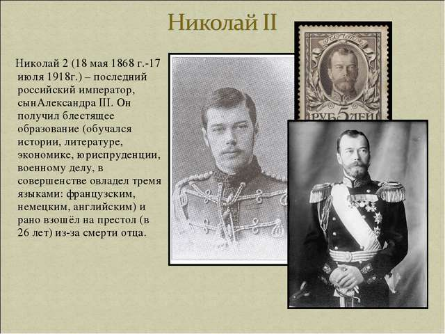 Николай 2 (18 мая 1868 г.-17 июля 1918г.) – последний российский император,...