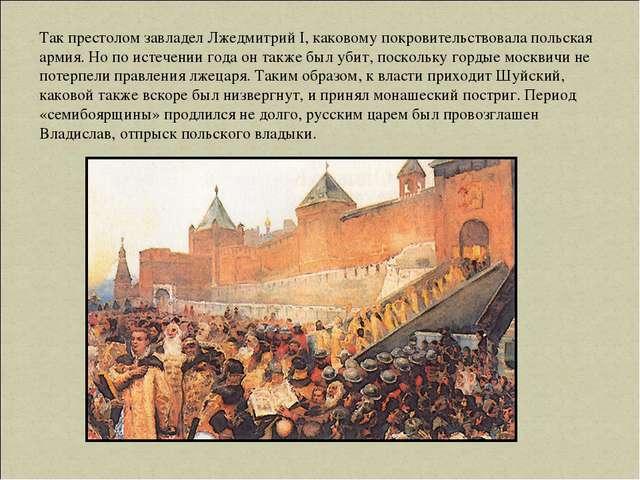 Так престолом завладел Лжедмитрий I, каковому покровительствовала польская ар...