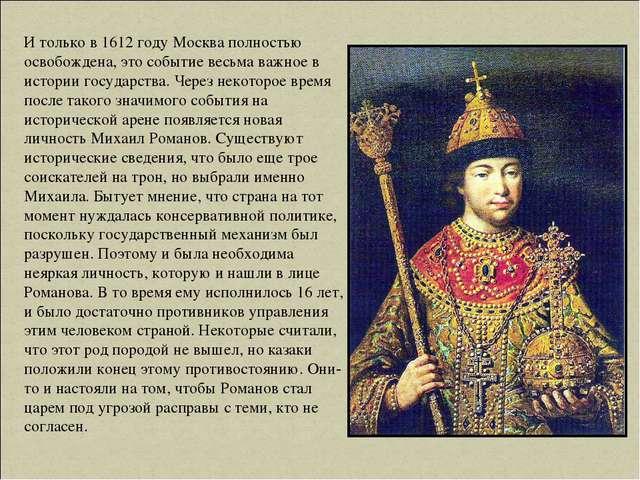 И только в 1612 году Москва полностью освобождена, это событие весьма важное...