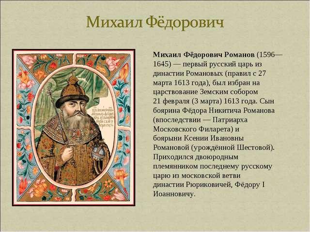 Михаил Фёдорович Романов(1596—1645)— первый русский царь из династииРомано...