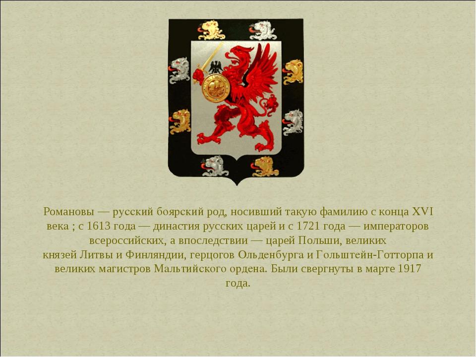 Романовы— русский боярскийрод, носивший такую фамилию с концаXVI века ; с...