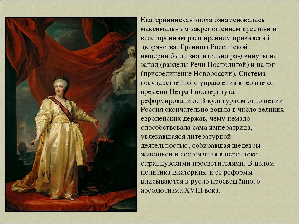 Екатерининская эпоха ознаменовалась максимальнымзакрепощением крестьяни все...