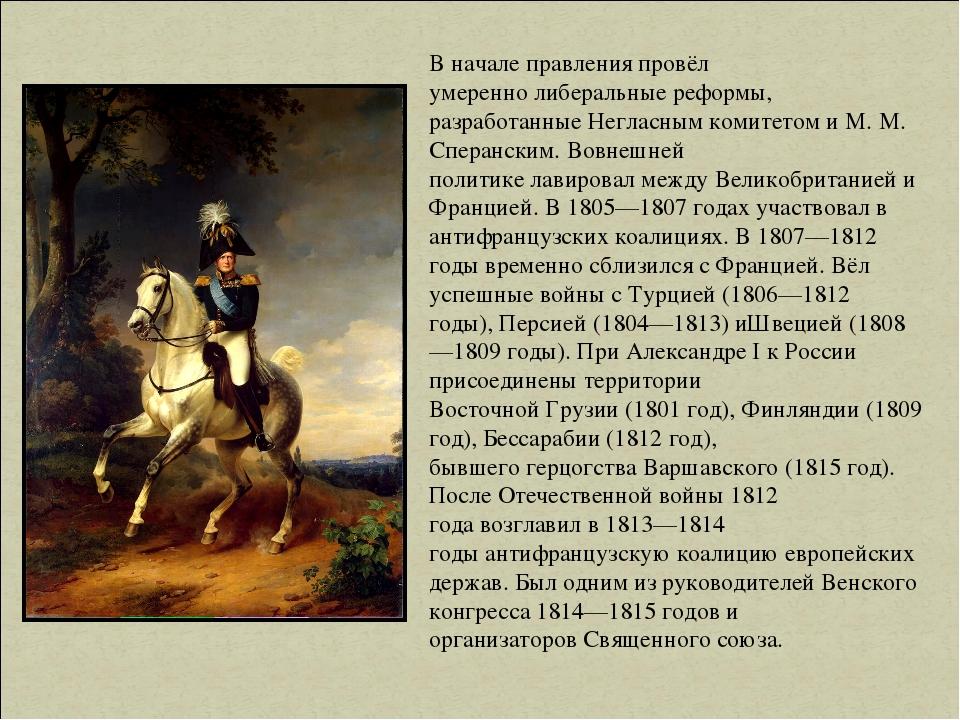 В начале правления провёл умереннолиберальные реформы, разработанныеНегласн...