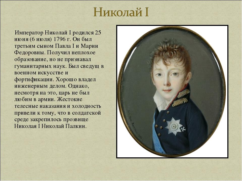 Император Николай I родился 25 июня (6 июля) 1796 г. Он был третьим сыномПа...