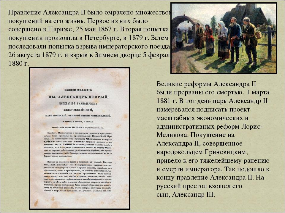 Правление Александра II было омрачено множеством покушений на его жизнь. Перв...