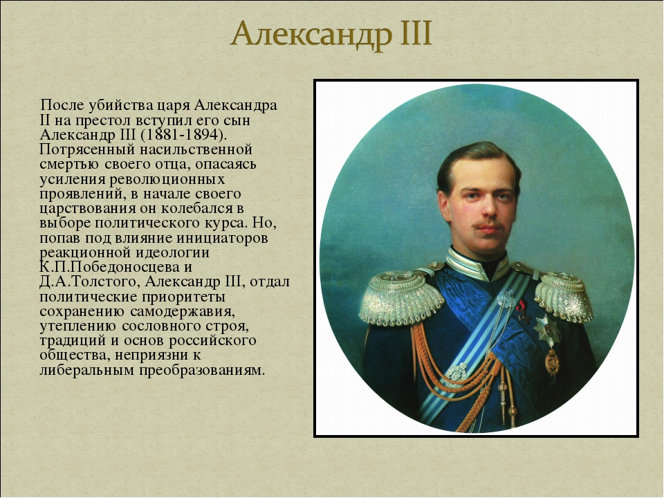 После убийства царя Александра IIна престол вступил его сын Александр III (...