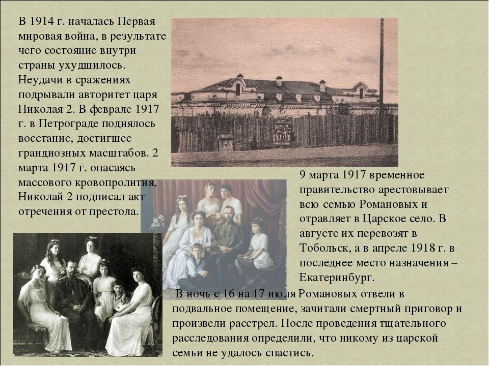 В 1914 г. началасьПервая мировая война, в результате чего состояние внутри с...