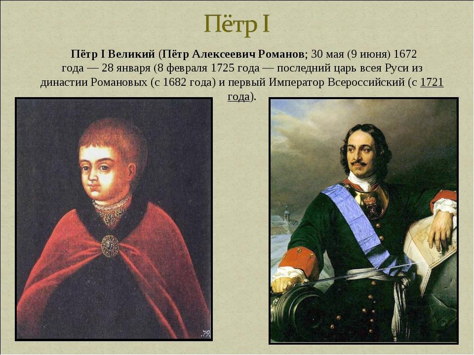 Пётр I Великий(Пётр Алексеевич Романов;30мая(9июня) 1672 года—28янва...
