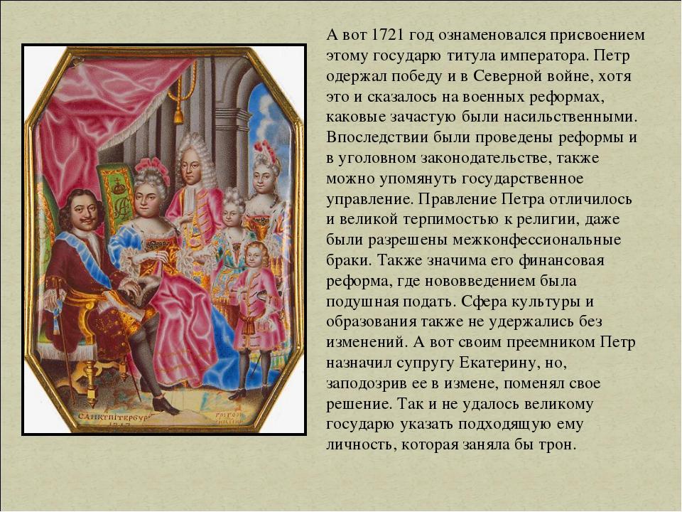 А вот 1721 год ознаменовался присвоением этому государю титула императора. Пе...