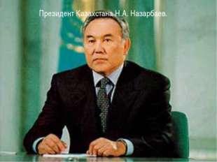 Президент Казахстана Н.А. Назарбаев.