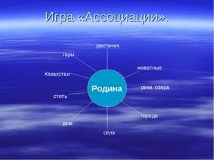 Игра «Ассоциации». растения животные горы реки, озера сёла дом Казахстан горо